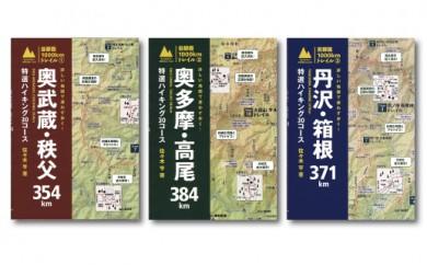 C-25 首都圏のハイキングコースを詳しい地図で迷わず歩くガイドブック3冊セット