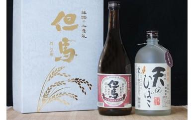 B-75 地酒・地焼酎にぎわいセット