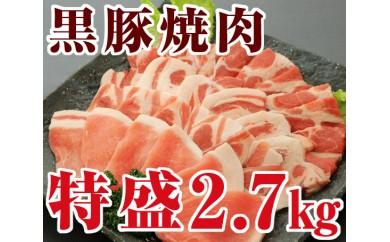 【C-334】黒豚メガ盛り!カルビ焼肉 3種 2.7kg!!