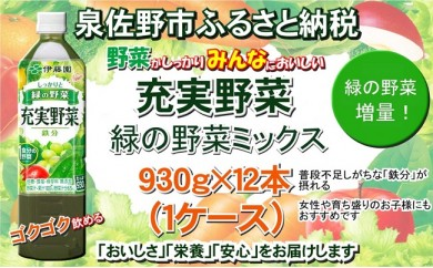 A271 充実野菜緑の野菜ミックスPET930g