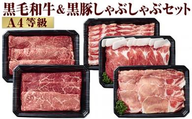 【C-327】黒毛和牛・黒豚しゃぶしゃぶ肉 1.3kg!