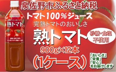 A270 熟トマトPET900g×12本1ケース