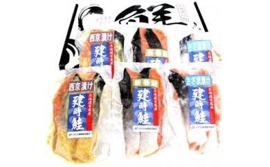 21 日高産 時鮭切身パックセット 12,000円