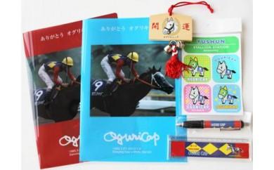 09 優駿記念館 オグリキャップグッズ5点セット 10,000円