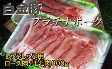 【032】 白金豚(プラチナポーク)しゃぶしゃぶ用ロース・モモ肉