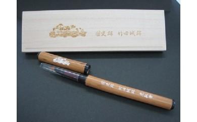 B-45 竹田城跡筆ペン「虎臥筆」【桐箱入り】