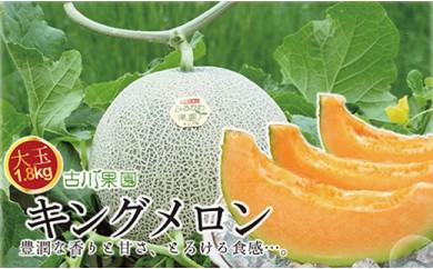 豊潤な香り「特選甘熟キングメロン」1玉