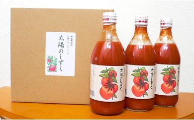 無塩・完熟トマトジュース「太陽のしずく」