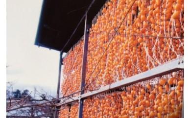 0033-114 紅干し柿 15個 桐箱入り