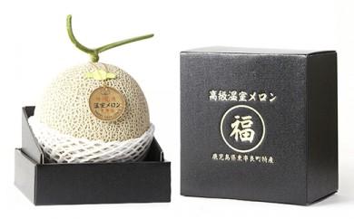 【A-351】東串良特産マル福の 高級 アールスメロン(1玉)