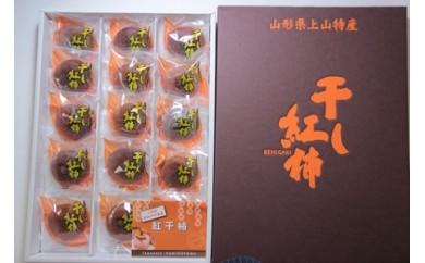 0033-112 紅干し柿 15個 ギフト箱入り