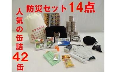 【F004】防災備蓄Aセット