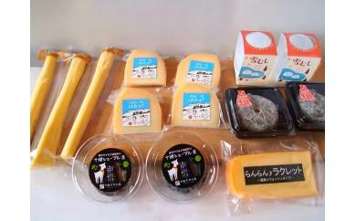 BR-10 十勝千年の森 ナチュラル チーズ・ヤギチーズ充実セット