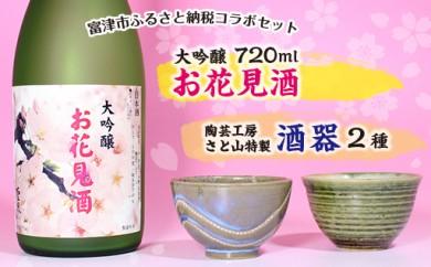 【期間限定ラベル】大吟醸「お花見酒」720ml&特製酒器2種セットD