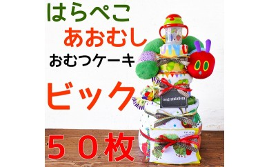 040-007 豪華7点セット 大人気はらぺこあおむしのおむつケーキ