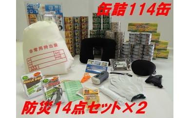 【H034】防災備蓄Bセット