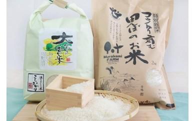 B-78 H30新米 あさご2万石 銘米食べくらべ