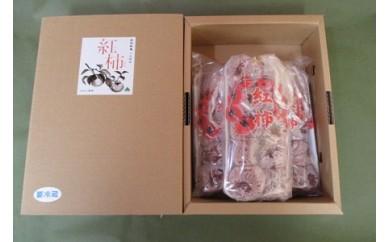0104-102 干し柿(紅柿)10粒3袋入りセット
