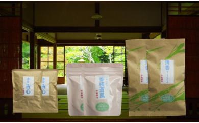 A-27.青茶(半発酵茶)3種セット