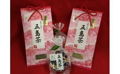 0174 有機緑茶 お土産セット 【15pt】