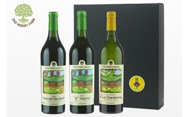 0062-114 フラッグシップワイン【赤2本・白1本】3本セット