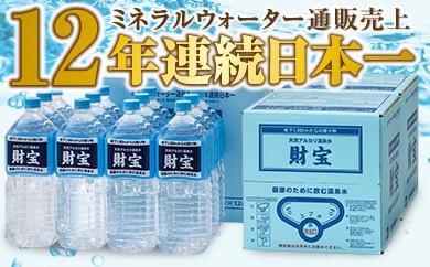 A-36 天然アルカリ温泉水 2Lペットボトル×12本&10L×2箱