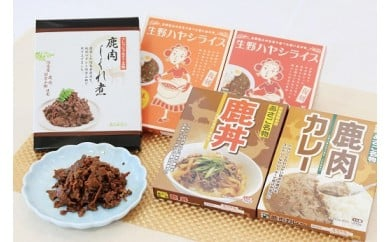 B-28 あさご名物鹿肉カレー&鹿丼 生野ハヤシライス 鹿肉しぐれ煮