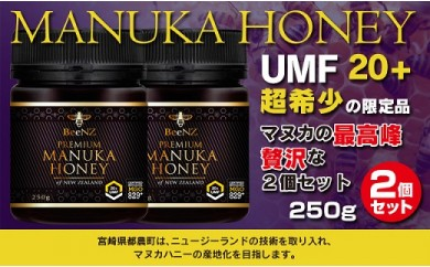 Da1 ★超希少★マヌカハニー最高峰UMF20+<250g×2個セット>