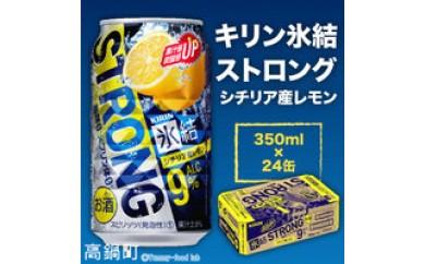313_kr <キリン氷結ストロング シチリア産レモン 350ml×24缶セット>1か月以内に順次出荷