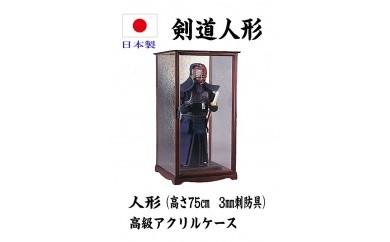 30-1 剣道人形セット