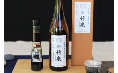 B-68 生野銀山坑内貯蔵酒(日本酒)と朝来の醤油(生野銀山ラベル)セット