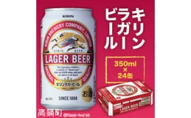 307_kr <キリンラガービール 350ml×24缶セット>1か月以内に順次出荷