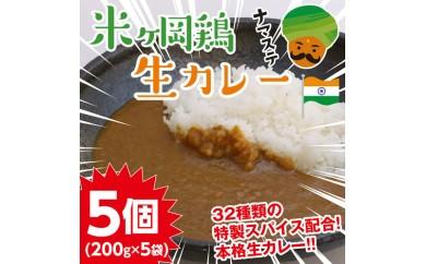 me045 ご当地カレー♪もっちり食感♪米ヶ岡鶏生カレー200g×5P 寄付額5,000円