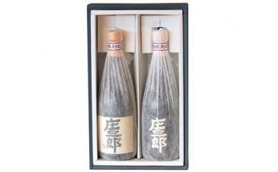0.8-15 手作りの贅沢焼酎セット(2本)