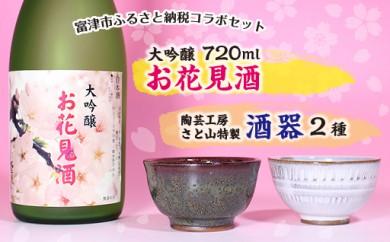【期間限定ラベル】大吟醸「お花見酒」720ml&特製酒器2種セットE