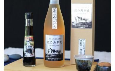 B-67 生野銀山の坑内で貯蔵された梅酒と但馬の地醤油セット