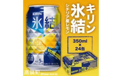311_kr <キリン氷結(シチリア産レモン)350ml×24缶セット>1か月以内に順次出荷