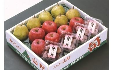 0020-106 ラ・フランス・ふじりんご・干し柿詰め合わせ 4kg