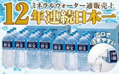 A-35 天然アルカリ温泉水 2Lペットボトル×24本