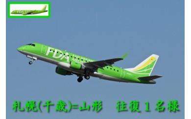 D-104 山形=札幌(千歳) 往復1名様利用クーポン