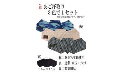 0.8-12 剣道用品 アゴ汗取り(3色5枚セット)