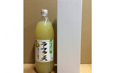 0102-103 ストレート果汁 ラ・フランスジュース 1L