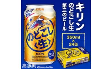 310_kr <キリンのどごし生 第三のビール 350ml×24缶セット>1か月以内に順次出荷