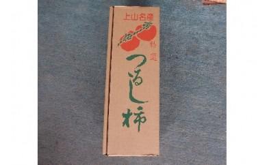 0015-106 紅干し柿たばね柿 32玉1連