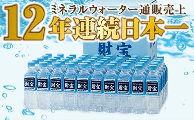 A-38 天然アルカリ温泉水 500mlペットボトル×50本