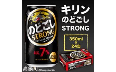 309_kr <キリンのどごしSTRONG 350ml×24缶セット>1か月以内に順次出荷