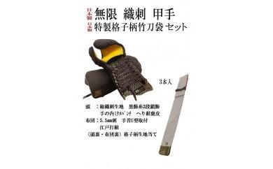 10-2 剣道防具 無限織刺甲手・特製格子柄竹刀袋セット