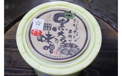 B-57 おばあちゃんの手作り黒大豆入り味噌(4kg)