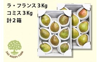 0062-121 西洋梨(コミスとラ・フランス)詰合せ 6kg 大玉