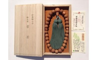 G-16 伊勢神宮の神域内で育った「御山杉のお念珠」男性用